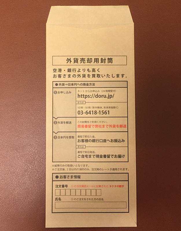 外貨から日本円に両替