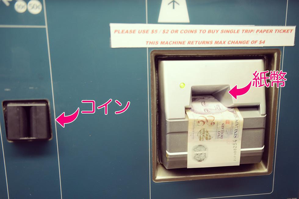 紙幣とコインを入れて精算