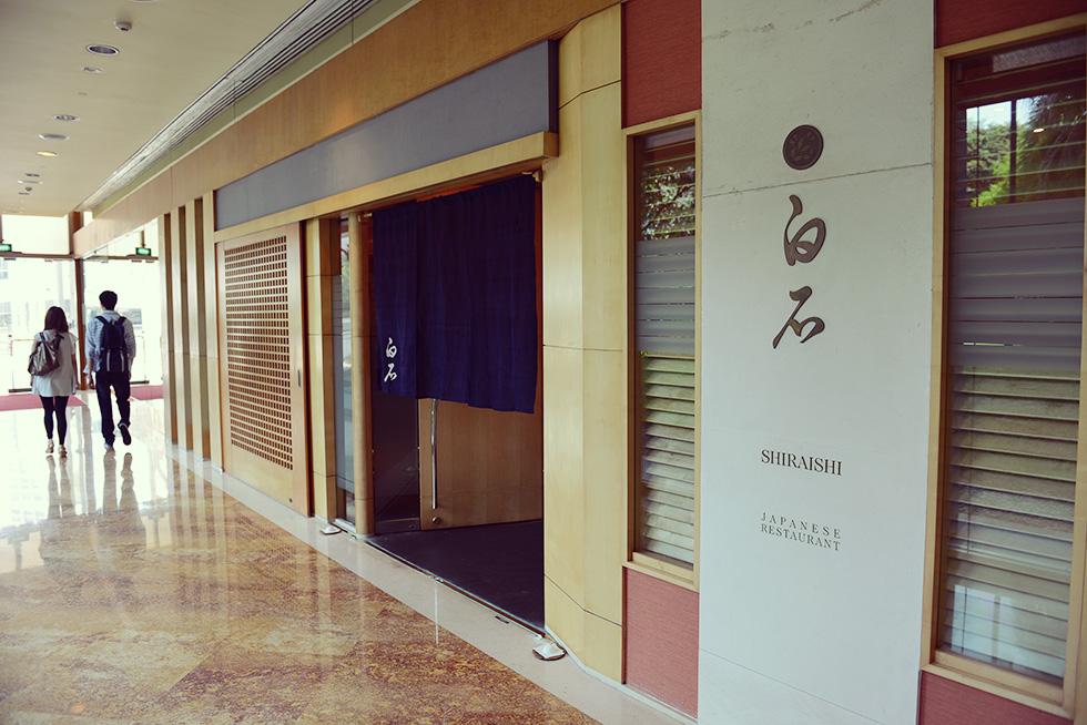 日本料理 白石